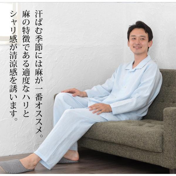パジャマ メンズ 伝統の近江麻 リネン100%パジャマ 夏 長袖 テーラーカラー 前開き サラリとした肌ざわり上質リネン素材 日本製 送料無料 父の日 0511|pajamakobo-lovely|06