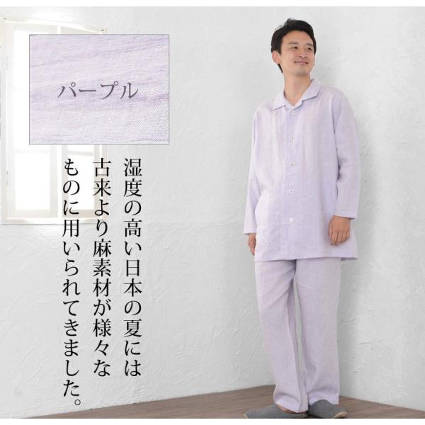 パジャマ メンズ 伝統の近江麻 リネン100%パジャマ 夏 長袖 テーラーカラー 前開き サラリとした肌ざわり上質リネン素材 日本製 送料無料 父の日 0511|pajamakobo-lovely|07