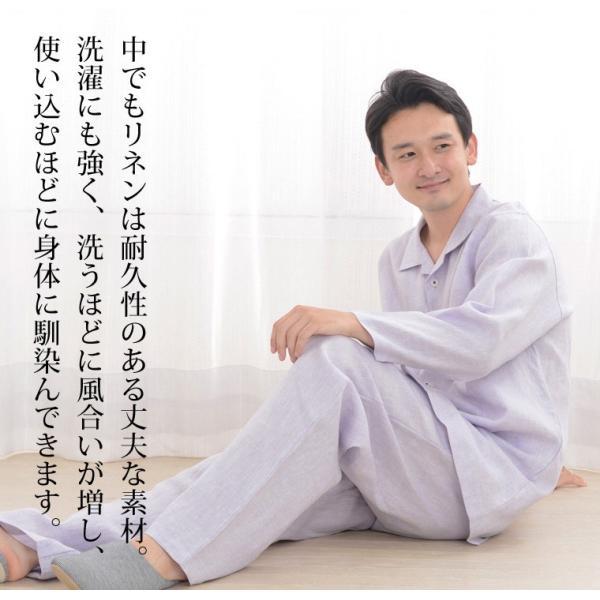 パジャマ メンズ 伝統の近江麻 リネン100%パジャマ 夏 長袖 テーラーカラー 前開き サラリとした肌ざわり上質リネン素材 日本製 送料無料 父の日 0511|pajamakobo-lovely|08