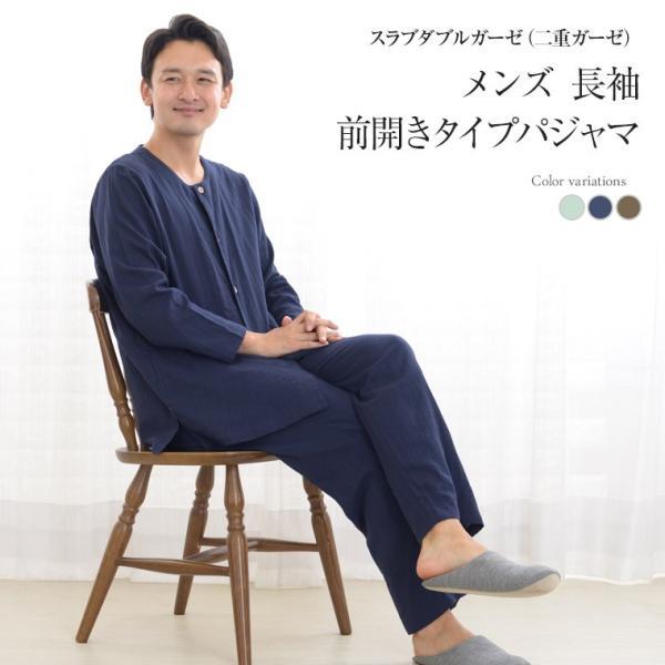 パジャマ メンズ 夏 綿 ダブルガーゼ素材 長袖 前開きタイプ ふんわりやさしい肌触り 入院や介護パジャマとしても人気 日本製 父の日 ギフト 0517|pajamakobo-lovely|02