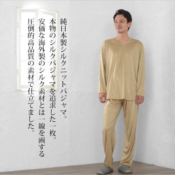 メンズ パジャマ 長袖 かぶり Vネック シルク100%薄地天竺ニット 0525|pajamakobo-lovely|03