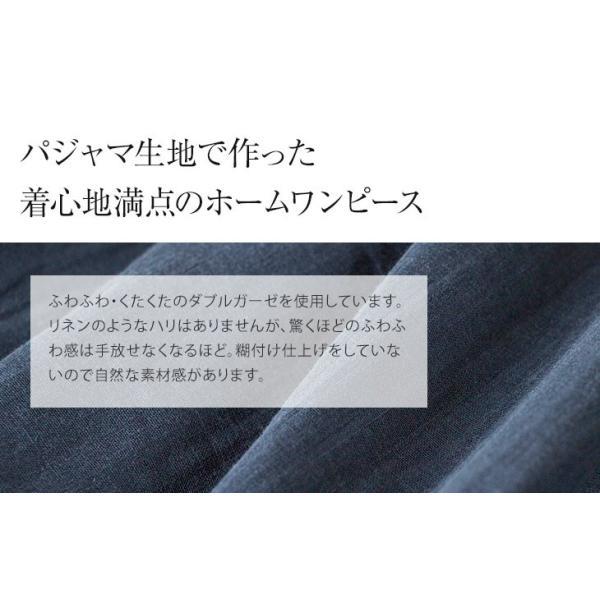 レディース ダブルガーゼ ワンピース 半袖 部屋着 春 夏 ルームウェア 綿 100% 日本製 ちきりんホームウエア 0610|pajamakobo-lovely|18