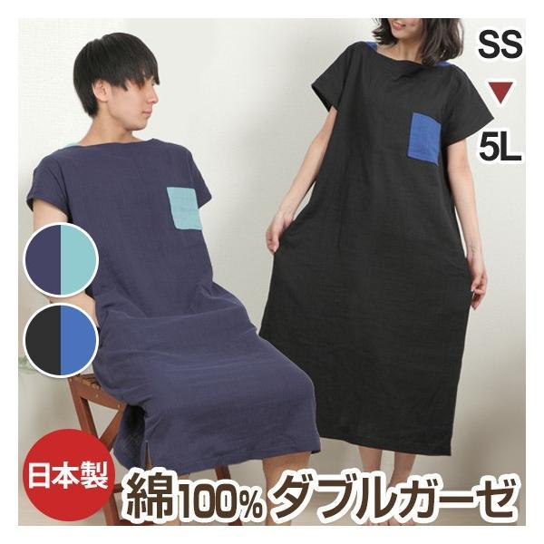 男女兼用 重ね着風ボートネックスリーパー ガーゼ 半袖 ネグリジェ 親子ペアで着られます! ルームウェア 寝巻き 綿100% 日本製 父の日 ギフト [740] pajamakobo-lovely