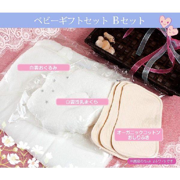 ベビーギフトセット Bセット|pajamakobo-lovely|02