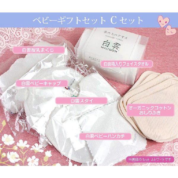 ベビーギフトセット Cセット|pajamakobo-lovely|02