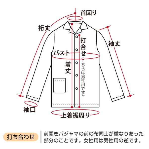 パジャマタイプ オーダーメイド料金購入 S〜3L|pajamakobo-lovely|02