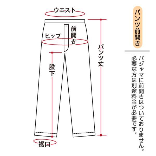 パジャマタイプ オーダーメイド料金購入 S〜3L|pajamakobo-lovely|03