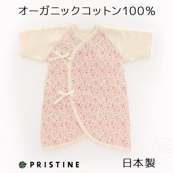 女の子の出産祝いに♪うさハートがかわいい コンビ肌着 50〜60cm(生後0〜3ヶ月) 高級 肌着 オーガニックコットン プリスティン 日本製