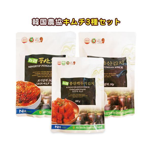 【冷蔵】『韓国農協』キムチ3点セット(白菜キムチ1点+大根キムチ2種X1点)「箱包装付」