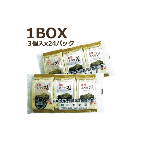 【まとめ買いがお得】『ヒョソン』のり|味付けのり(1BOX=3個×24パック)■1パック当り110円 弁当用 韓国のり 韓国海苔 韓国食材 韓国食品