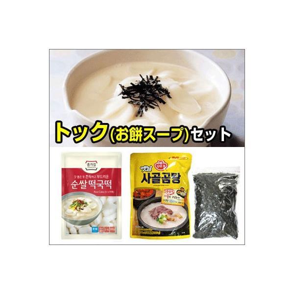 【お買い得★料理セット】[冷蔵] トックセット|お餅スープ ■トック餅(500g)+牛骨スープ(500g)+味付けキザミのり(30g)■雑煮 韓国スープ