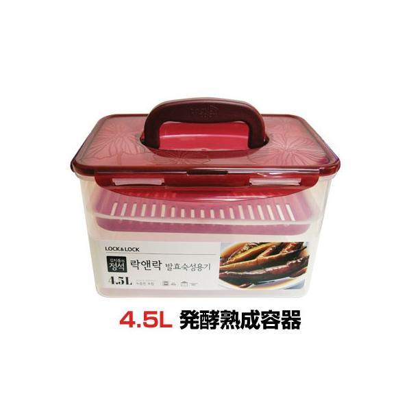 発酵熟成容器 4.5L
