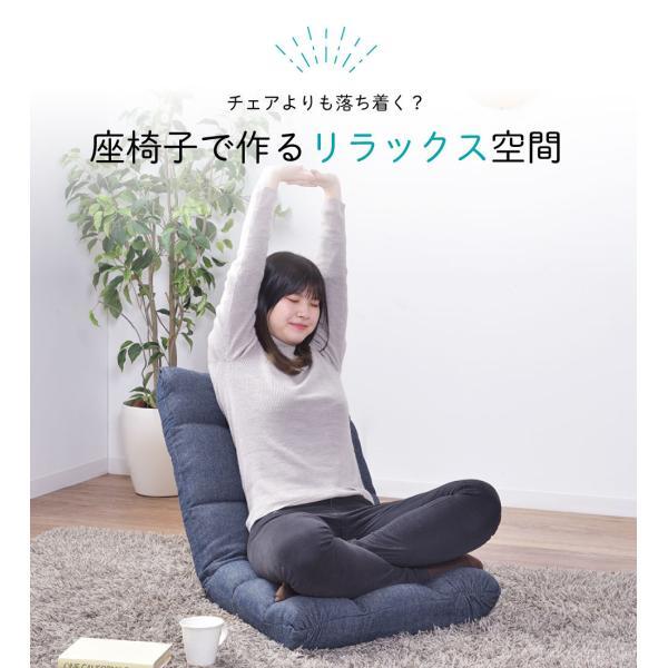 座椅子 おしゃれ フロアチェア 布地 リクライニング 生地 フロアチェア  プレゼント palette-life 02