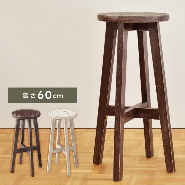 カウンタースツール ハイスツール スツール おしゃれ 高さ60 椅子 腰掛 背もたれなし アンティーク 木製 安い
