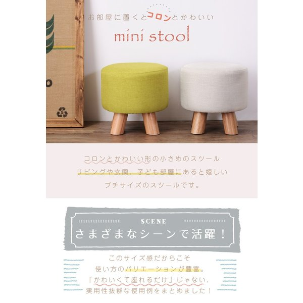 スツール チェア 椅子 コンパクト イス 子供 北欧 木製 ラウンド 丸型 カバー|palette-life|02