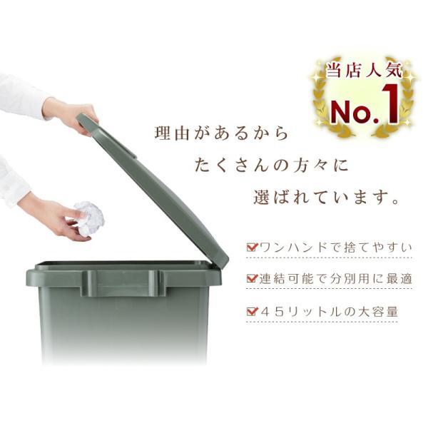 ゴミ箱 おしゃれ キッチン 45リットル 屋外 分別 フタ付き ダストボックス 連結 シンプル|palette-life|04