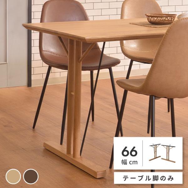 ダイニングテーブル 脚 パーツ おしゃれ 木製 天然木 T型 スチール 脚のみ 木製脚 DIY 安い