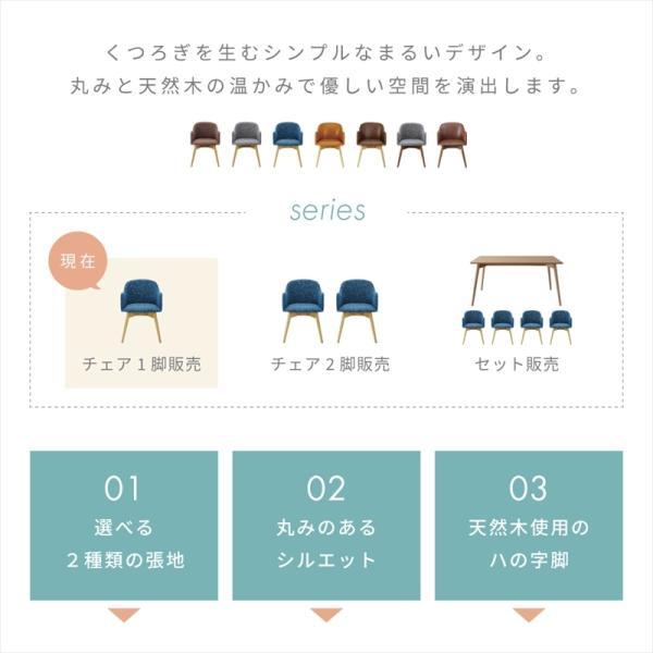 チェア 椅子 おしゃれ ダイニングチェア チェアー 北欧 肘掛け 木製|palette-life|03