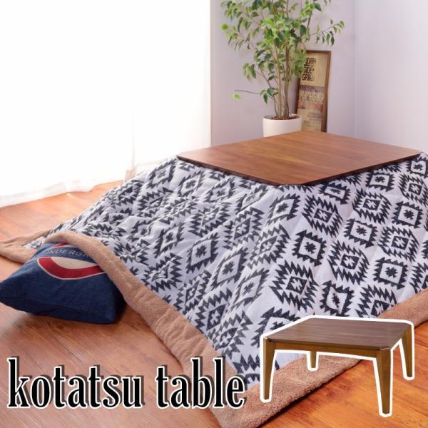 こたつ こたつテーブル おしゃれ 正方形 75 暖卓 木製 ローテーブル センターテーブル オールシーズン 一人暮らし