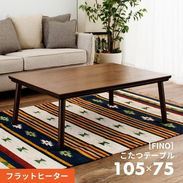 こたつ こたつテーブル おしゃれ 長方形 105 フラットヒーター ローテーブル センターテーブル 本体 新生活|palette-life