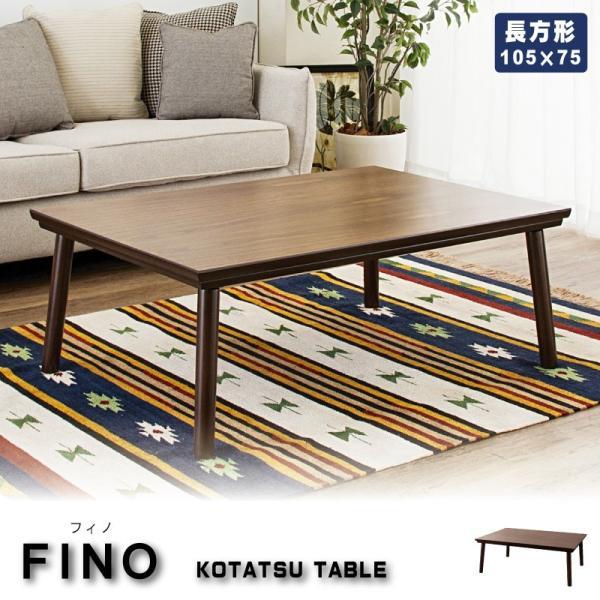 こたつ こたつテーブル おしゃれ 長方形 105 フラットヒーター ローテーブル センターテーブル 本体 新生活|palette-life|02
