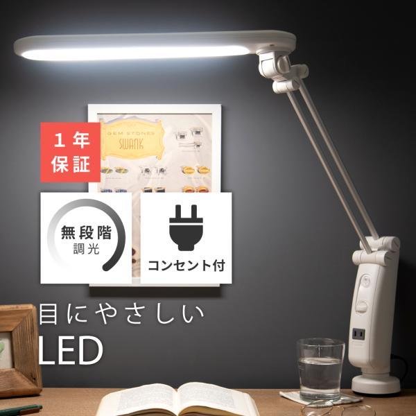 デスクライト デスクスタンドライト LED 照明 おしゃれ 目に優しい クランプ スタンドライト 卓上|palette-life