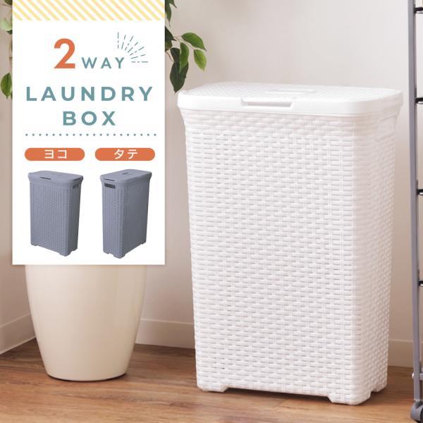 ランドリーボックス おしゃれ ランドリーバスケット ランドリー 洗濯かご 洗濯物入れ 収納 ふた付き ランドリーケース 安い