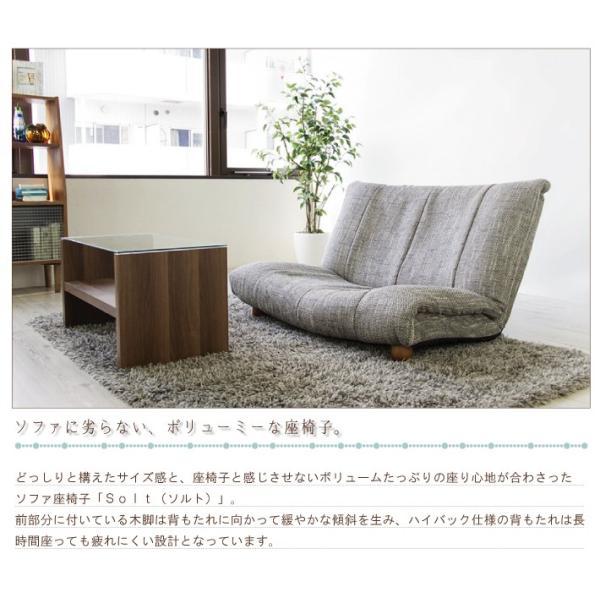 座椅子 おしゃれ ローソファ リクライニング フロアソファ 2人掛け 布地 無地|palette-life|02