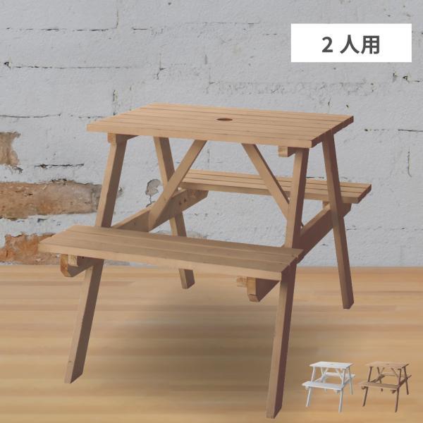 テーブルチェアセット 2人用 ガーデン ベンチ チェア 木製 安い