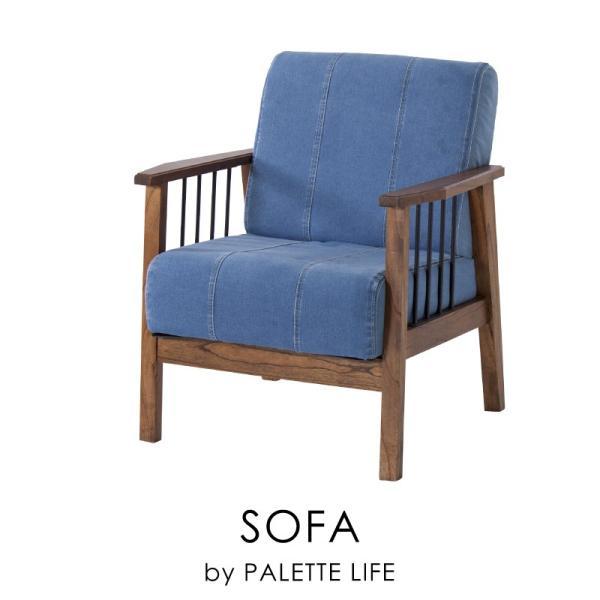 ソファー ソファ 一人掛けソファー 1人掛け デニム 木製 おしゃれ 肘付き アーム付き|palette-life