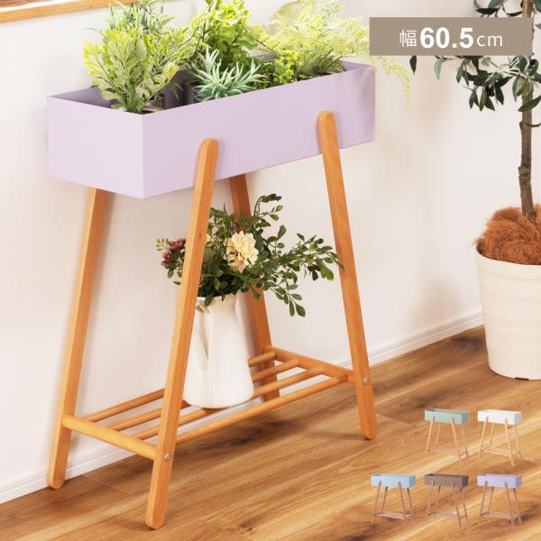 プランタースタンド おしゃれ プランター スタンド プランターボックス ラック 長方形 観葉植物 植物 フェイクグリーン 収納 北欧 玄関 安い