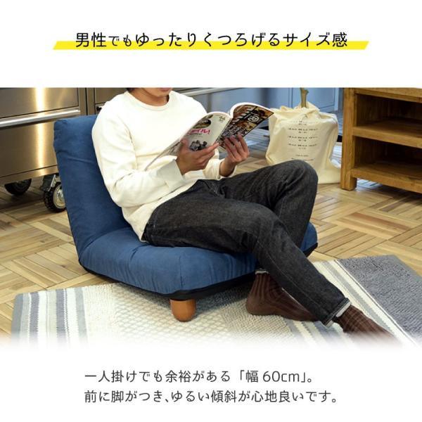 座椅子 おしゃれ リクライニング フロアチェア リクライニング ヴィンテージ 一人暮らし|palette-life|04
