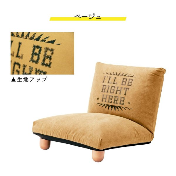 座椅子 おしゃれ リクライニング フロアチェア リクライニング ヴィンテージ 一人暮らし|palette-life|06