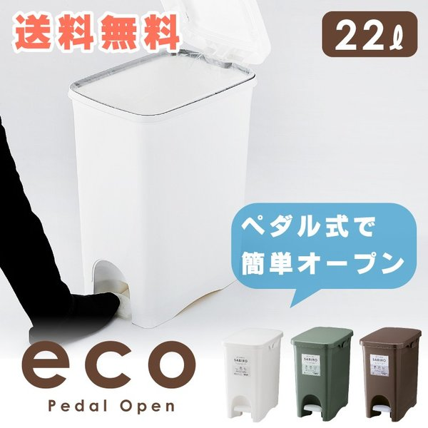 ゴミ箱 おしゃれ キッチン 分別 フタ付き ダストボックス 22リットル ペダル式|palette-life