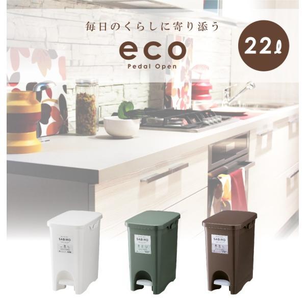 ゴミ箱 おしゃれ キッチン 分別 フタ付き ダストボックス 22リットル ペダル式|palette-life|02