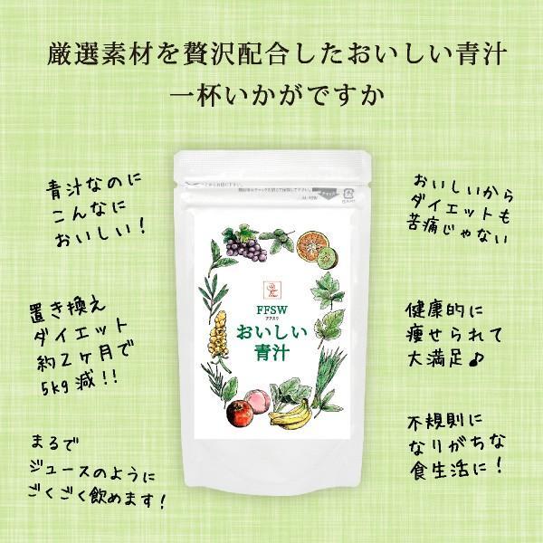 フフスゥおいしい青汁 青汁 健康飲料 置き換えダイエット ハーブ 国産 植物発酵エキス |palette-store01|03