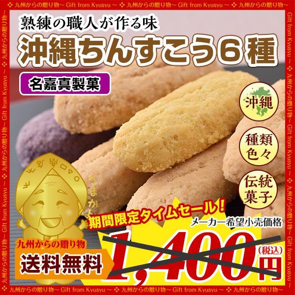 わけあり スイーツ 沖縄 名嘉真製菓 訳あり ちんすこう 24個(12袋) 食べ比べ 送料無料 ポイント消化 訳あり お菓子 クッキー スイーツ グルメ スナック菓子