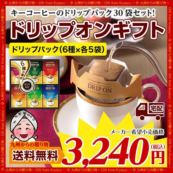 セール人気数量 キーコーヒードリップオンギフトドリップパック30袋セットKEYCOFEEコーヒー誕生日お歳暮お中元御祝母の日法事