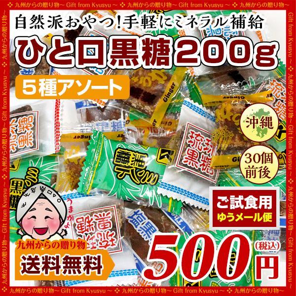 沖縄銘菓ひと口黒糖ピロ包装約200g(約30個前後)琉球黒糖5種の味アソートお茶菓子500円機内サービスでスイーツわけあり黒糖沖