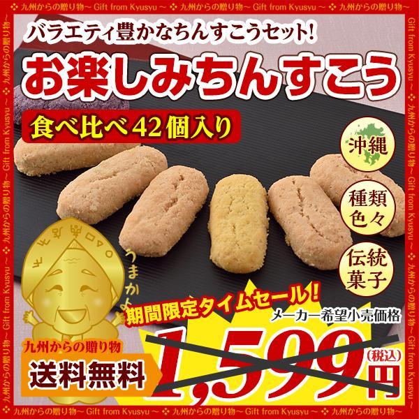 訳あり大容量沖縄ちんすこうお楽しみバラエティセット42個(21袋)お菓子スイーツ消化訳ありクッキーお取り寄せグルメ