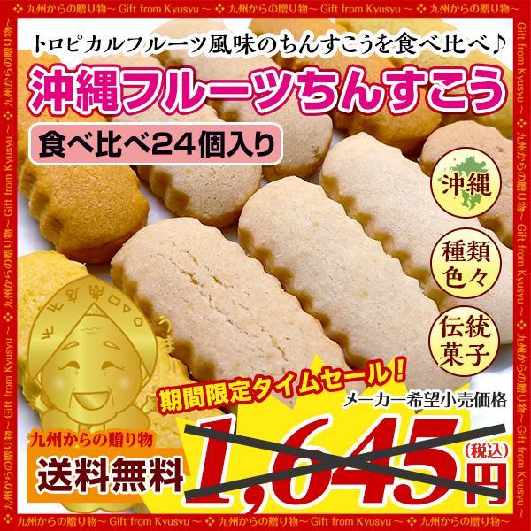 訳あり お菓子 トロピカル 南国 沖縄フルーツちんすこう 30個(15袋) グルメ お取り寄せ 送料無料 ポイント クッキー 消化 スイーツ お取り寄せ グルメ