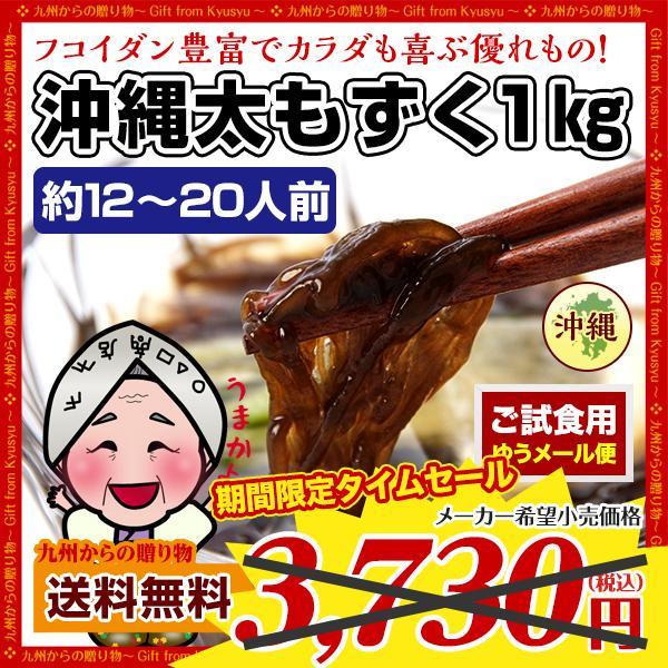 フコイダン豊富で低カロリー沖縄産塩蔵もずく1,000g約12〜20人前グルメお取り寄せ琉球もずく訳ありわけあり食品モズク健康おき