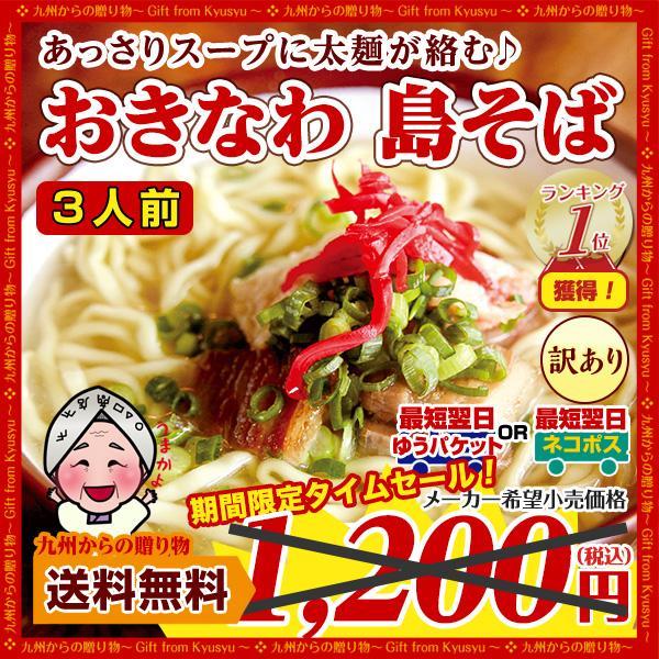 訳ありおきなわ島そば2人前今だけ1人前おまけ紅生姜付鰹だし風味スープ麺お試し沖縄わけありそば得トクセール消化500円麺類