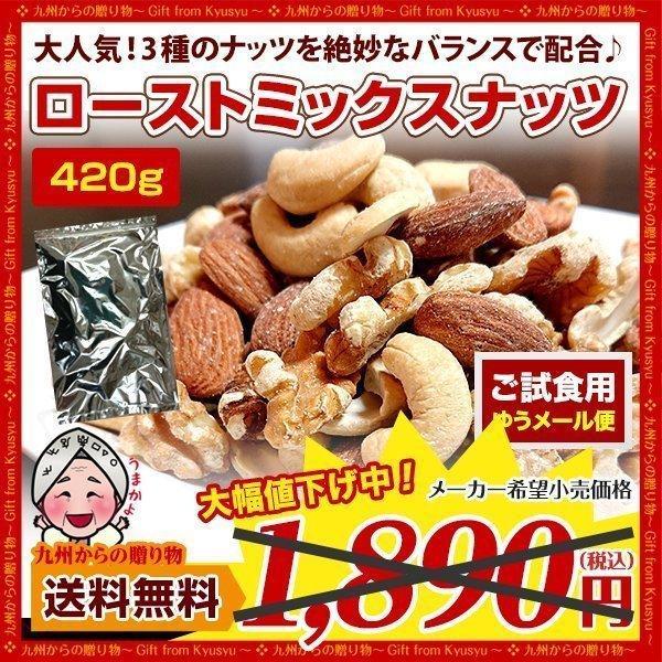 送料無料 ローストミックスナッツ 420g 大人気3種 ナッツ入り 大容量 おつまみ 得々セール 珍味 ナッツ 製菓 お菓子 パン 送料無料 お取り寄せ グルメ