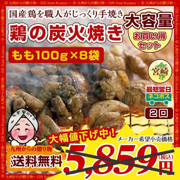 焼き鳥 まとめ買い 宮崎名物 鶏の炭火焼き 鶏もも×8袋セット 2個口配送 焼き鳥 焼酎 送料無料 食品 お取り寄せ ビール  送料無料 お取り寄せ グルメ