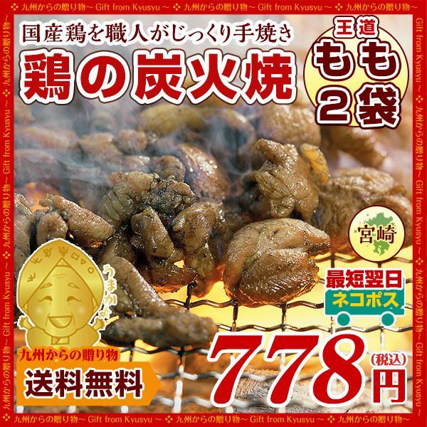 宮崎名物 鶏の炭火焼き 職人が手焼きした 鶏もも 100gX2袋セット 食品 焼き鳥 肉 焼鳥 おつまみ やきとり セール 鳥の炭火焼 送料無料