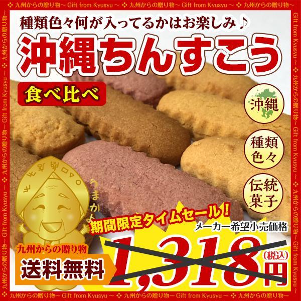 訳あり沖縄お楽しみバラエティちんすこう24個(12袋)わけありお菓子スイーツクッキー消化琉球食品得トクセールお取り寄せグルメ