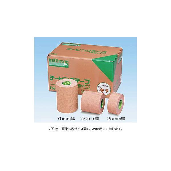 【ニチバン】バトルウィン テーピングテープ Eタイプ(伸縮) E75 75mm幅×12巻