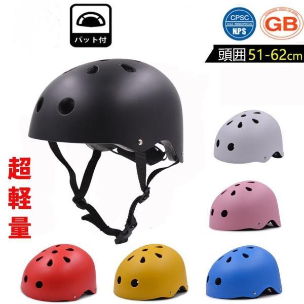 自転車ヘルメット子どもサイクルヘルメットヘルメット大人用ヘルメットヘルメット成人自転車通学通気性良いおしゃれロードバイク