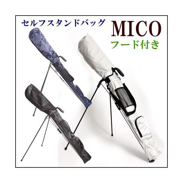 MICO フード付き セルフスタンドバッグ クラブケース  ゴルフバッグ ブラック シルバー ネイビー